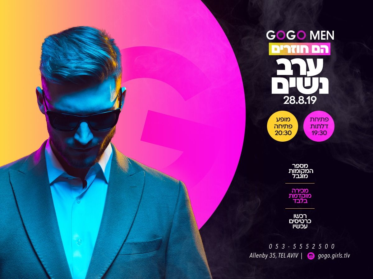 ערב נשים 28.08.2019 GOGO MEN IS BACK